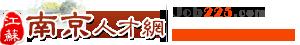 南京人才网